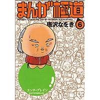 まんが極道 6 (ビームコミックス)