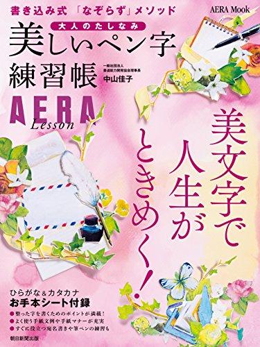 大人のたしなみ 美しいペン字練習帳 (朝日新聞出版)