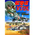 超音速とVTOL: 三菱「F−1」支援戦闘機、HS・ハリアー 物語 (超音速機と垂直離着陸機の開発秘話)