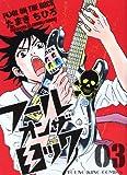 フール オン ザ ロック 3巻 (3) (ヤングキングコミックス)