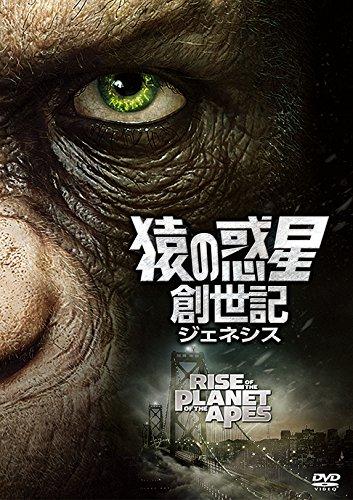 猿の惑星:創世記(ジェネシス) [DVD]の詳細を見る