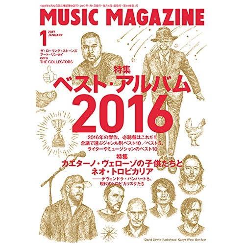 ミュージックマガジン 2017年 01 月号