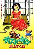 恋愛ディストーション (1) (ヤングキングコミックス)
