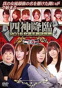 四神降臨2016女流王座決定戦 上巻 [DVD]