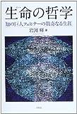 生命(ゼーレ)の哲学: 知の巨人 フェヒナーの数奇なる生涯