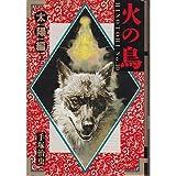 火の鳥 (No.10)