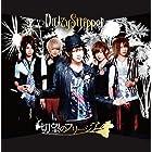 切望のフリージア(type A)(DVD付)