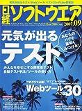 日経ソフトウエア 2007年 09月号 [雑誌]