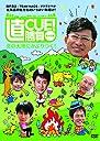 直CUE 勝負 第4回戦 北の大地にかぶりつく DVD