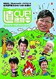 直CUE!勝負 第4回戦 北の大地にかぶりつく![DVW-45][DVD] 製品画像