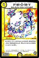 デュエルマスターズ P・M・O・M・Y/革命ファイナル 第1章「ハムカツ団とドギラゴン剣」(DMR211)/ シングルカード DMR21-032/94