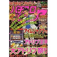 漫画パチスロパニック7 (セブン) 2007年 02月号 [雑誌]