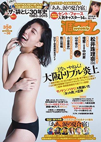 週プレ No.38 9/21 号 [雑誌] -
