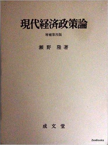 現代経済政策論 | 瀬野 隆 |本 |...