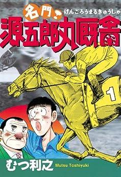 [むつ利之]の名門! 源五郎丸厩舎(1) (モーニングコミックス)