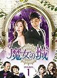 魔女の城 DVD-BOX1