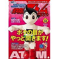 コミュニケーション・ロボット 週刊 鉄腕アトムを作ろう! 2018年 53号 5月22日号【雑誌】