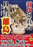 封印された日本の離島 画像