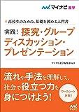 実践!  探究・グループディスカッション・プレゼンテーション
