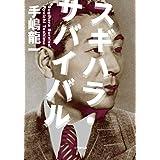 スギハラ・サバイバル (小学館文庫 て 2-2)