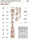 Discover Japan_TRAVEL 一度は泊まりたい ニッポンの一流ホテル&名旅館 (エイムック 4109 Discover Japan_TRAVEL 20)