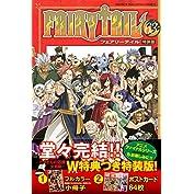 FAIRY TAIL(63)特装版 (プレミアムKC 週刊少年マガジン)