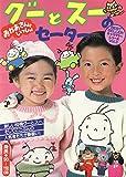 NHKのおかあさんといっしょ グーとスーのセーター (キャラクターシリーズ)