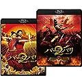 バーフバリ2 王の凱旋 [Blu-ray]