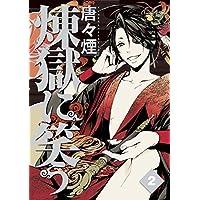 煉獄に笑う 2 (マッグガーデンコミックス Beat'sシリーズ)