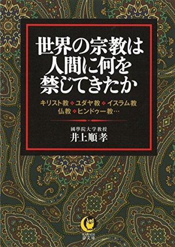 世界の宗教は人間に何を禁じてきたか (KAWADE夢文庫)の詳細を見る