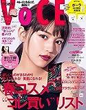 VOCE 2018年?3月号【雑誌】