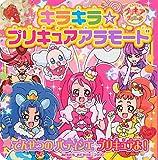 キラキラ☆プリキュアアラモード でんせつの パティシエ プリキュアよ! (おともだちおでかけミニブック)