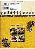 「ナイルレストラン」ナイル善己のやさしいインド料理 画像