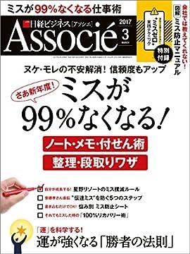 日経ビジネスアソシエ 2017年 3月号の書影