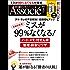 日経ビジネスアソシエ 2017年 3月号 [雑誌]