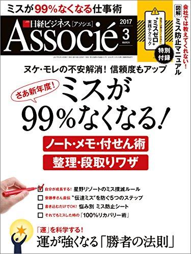 日経ビジネスアソシエ 2017年 3月号 [雑誌]の詳細を見る