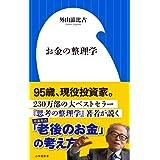 お金の整理学 (小学館新書)