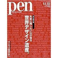 Pen (ペン) 2009年 11/15号 [雑誌]
