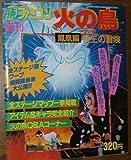 火の鳥 鳳凰編 我王の冒険 (マル勝ファミコン 増刊号)