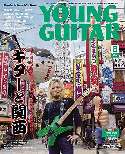 YOUNG GUITAR (ヤング・ギター) 2018年 08月号【動画ダウンロード・カード付】