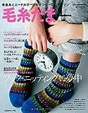 毛糸だま 2015年 春号 No.165 (Let's Knit series)