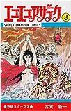 エコエコアザラク 3 (少年チャンピオン・コミックス)