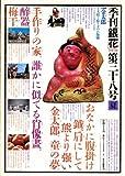 季刊銀花1979夏38号