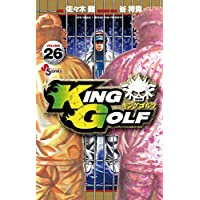 KING GOLF(26) (少年サンデーコミックス)