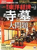 週刊東洋経済 2015年 8/8-15合併号