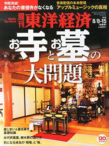 週刊東洋経済 2015年 8/8-15合併号の詳細を見る