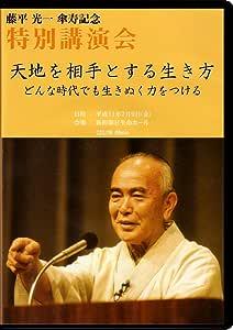 藤平光一傘寿記念特別講演会「天地を相手とする生き方 どんな時代でも生き抜く力をつける」 [DVD]