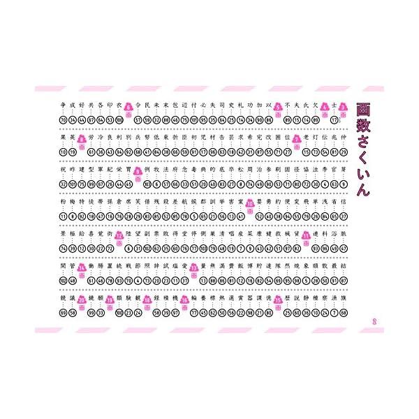 日本一楽しい漢字ドリル うんこ漢字ドリル 小学4年生の紹介画像4