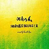 湘南乃風 〜湘南爆音BREAKS!�U〜 mixed by Monster Rion