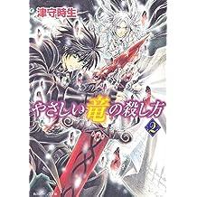 やさしい竜の殺し方 2 (角川ビーンズ文庫)